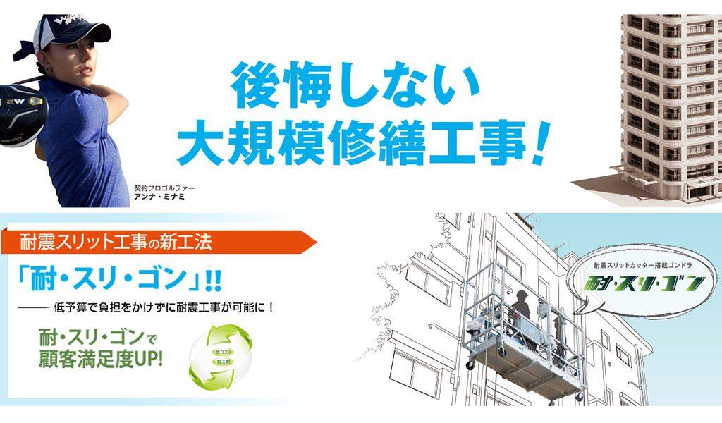 リノ・ハピア株式会社