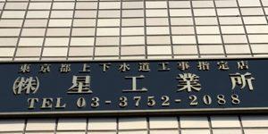 株式会社星工業所