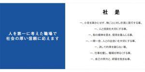 株式会社伊藤組