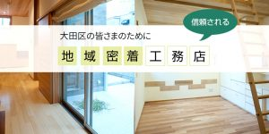 甲田建設株式会社