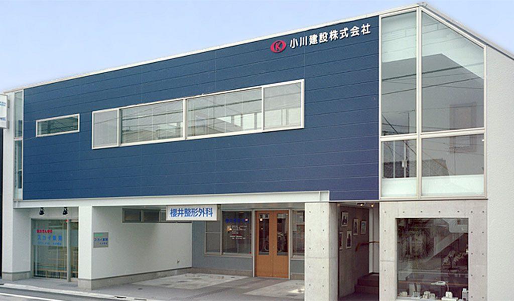 小川建設株式会社
