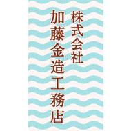 株式会社加藤金造工務店ロゴ