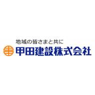 甲田建設株式会社ロゴ