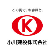 小川建設株式会社ロゴ