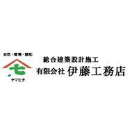 有限会社伊藤工務店ロゴ